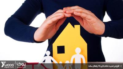 افزایش امنیت خانه با این 15 راهکار ساده