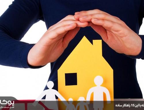 افزایش امنیت خانه با این ۱۵ راهکار ساده ( راهکار ۱۳ را حتما امتحان کنید !)