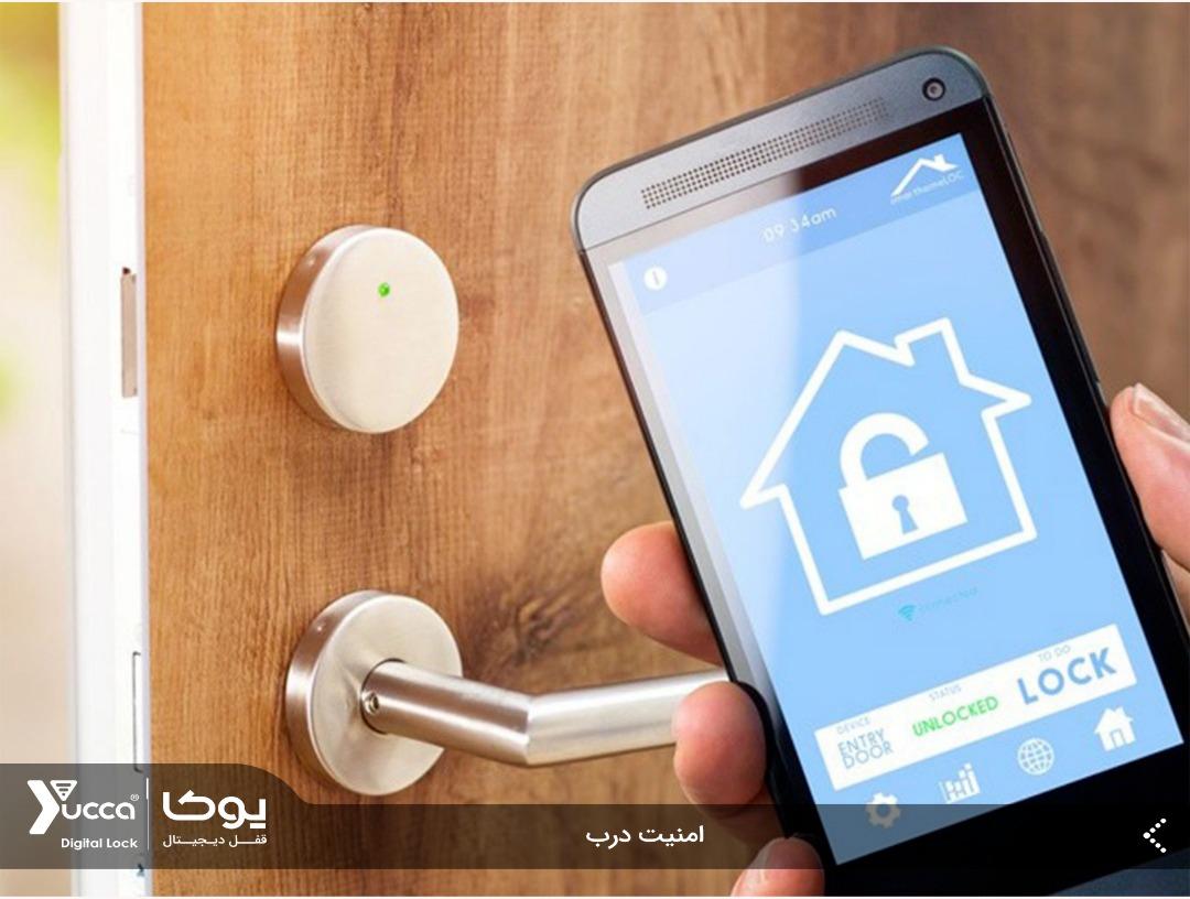 ایجاد امنیت با قفل دیجیتال