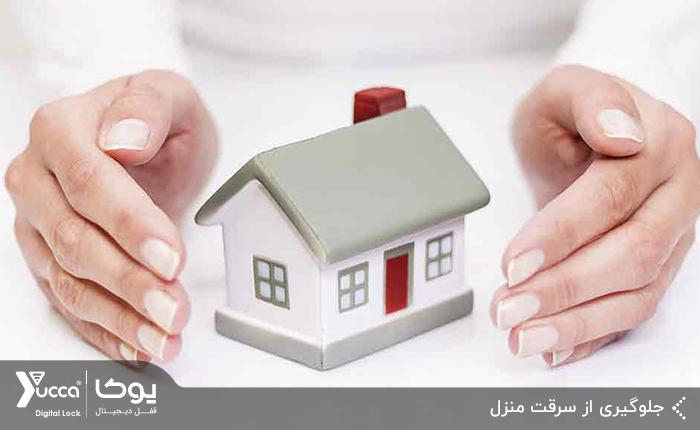 جلوگیری از سرقت منزل