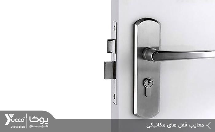 معایب قفل های مکانیکی