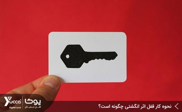 کلید کارتی