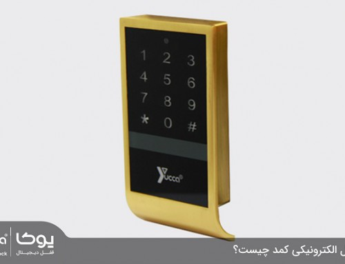 قفل الکترونیکی کمد چیست؟