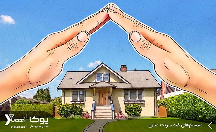 سیستمهای ضد سرقت منازل