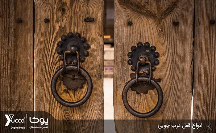 انواع قفل درب چوبی