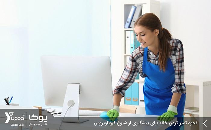 نحوه تمیز کردن خانه برای پیشگیری از شیوع کروناویروس