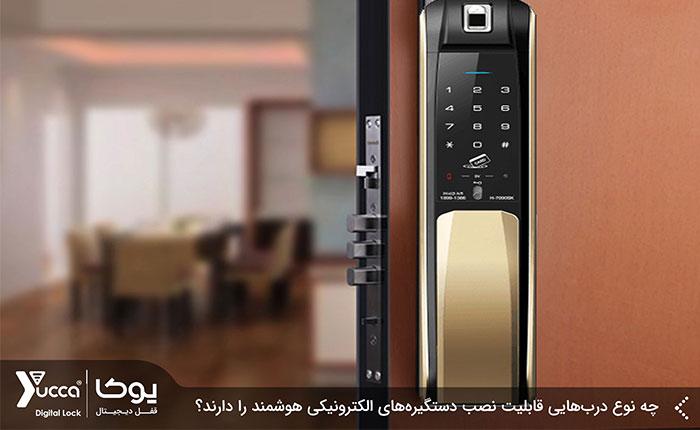 چه نوع دربهایی قابلیت نصب دستگیرههای الکترونیکی هوشمند را دارند؟