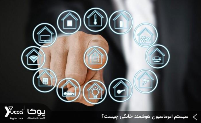 سیستم اتوماسیون هوشمند خانگی