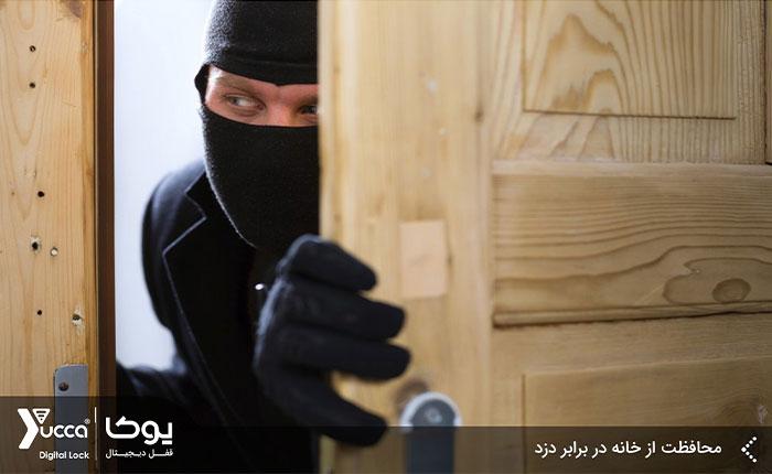 محافظت از خانه در برابر دزد
