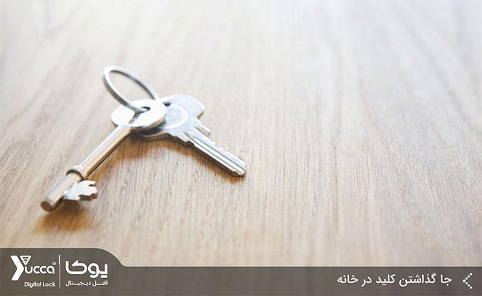 جا گذاشتن کلید در خانه