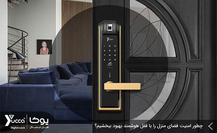 بهبود امنیت فضای منزل با قفل هوشمند