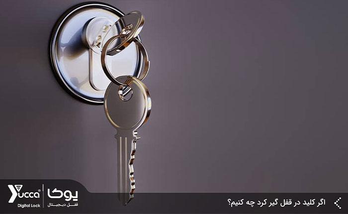 اگر کلید در قفل گیر کرد چه کنیم؟