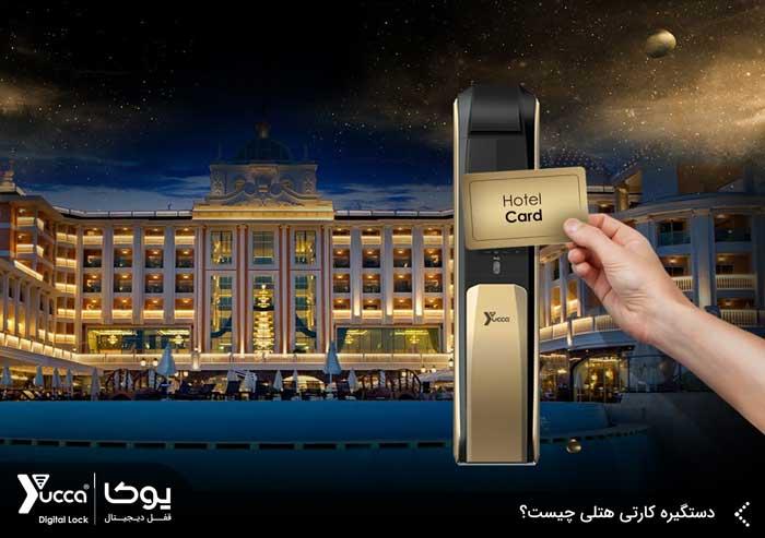 دستگیره کارتی هتلی