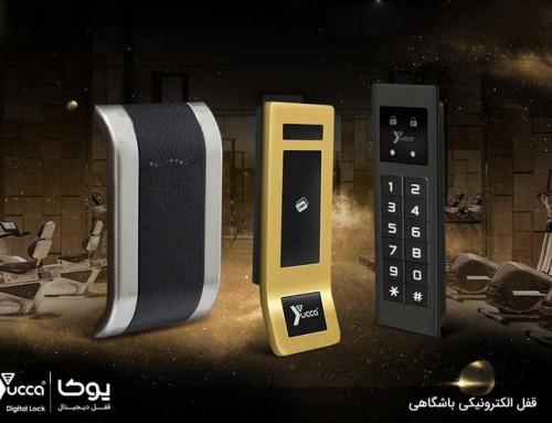 قفل الکترونیکی باشگاهی
