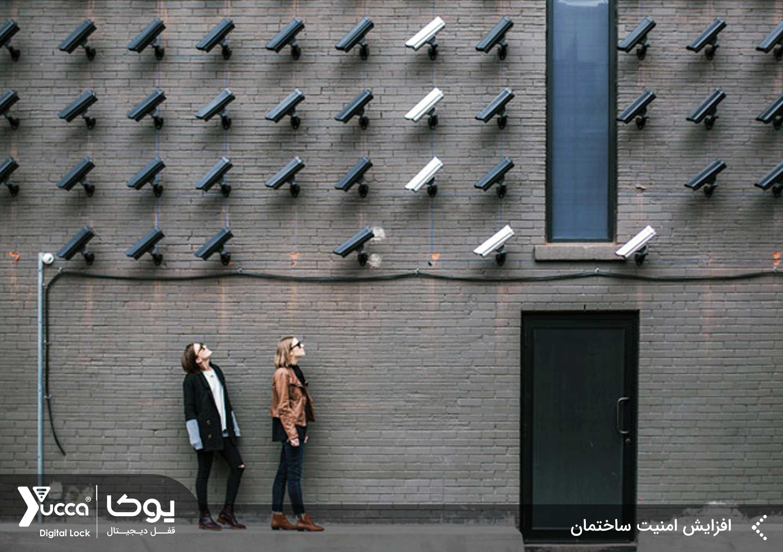 افزایش امنیت ساختمان