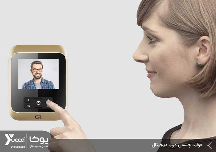 فواید چشمی درب دیجیتال