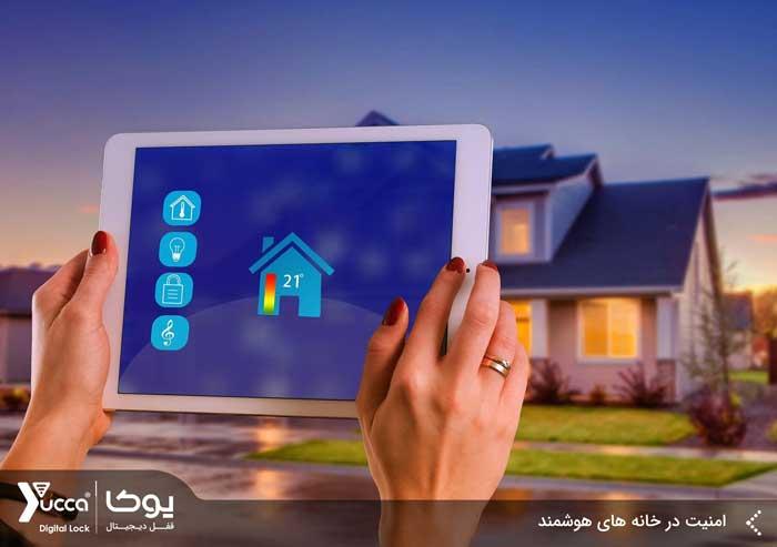 امنیت در خانه های هوشمند
