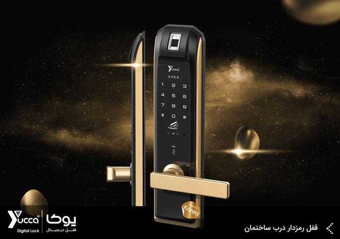 قفل رمزدار درب ساختمان