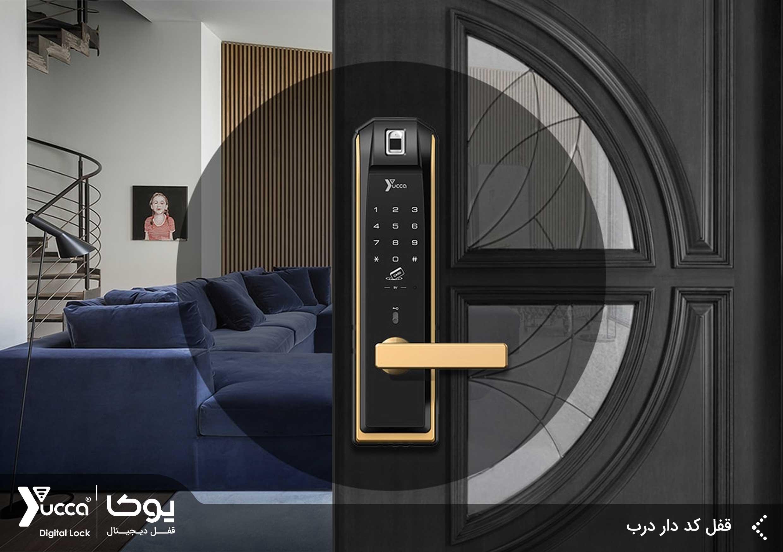 قفل کد دار درب