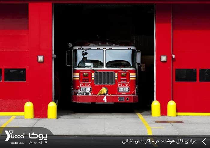مزایای قفل هوشمند در مراکز آتش نشانی