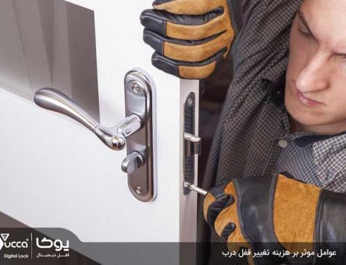 عوامل موثر بر هزینه تغییر قفل درب