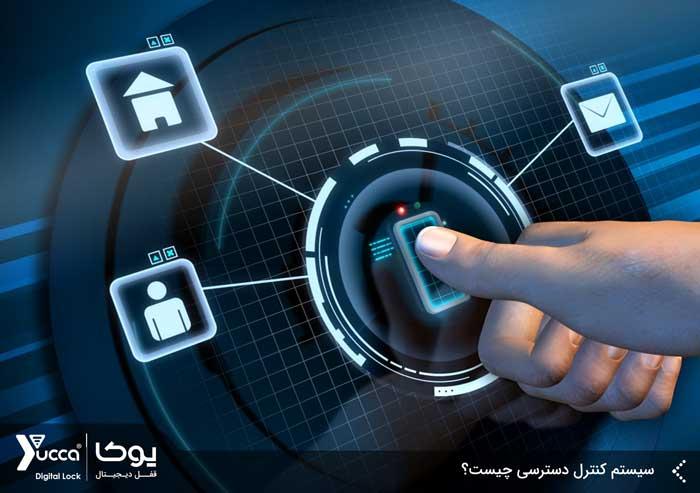 سیستم کنترل دسترسی چیست؟