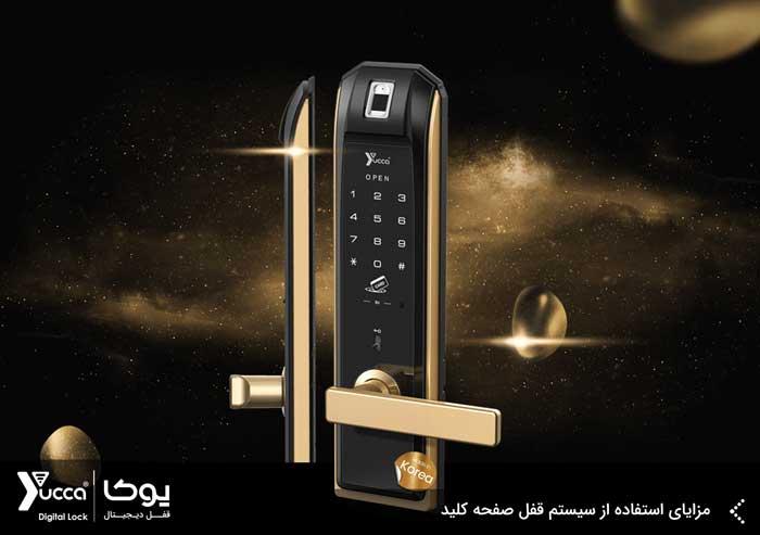 مزایای استفاده از سیستم قفل صفحه کلید