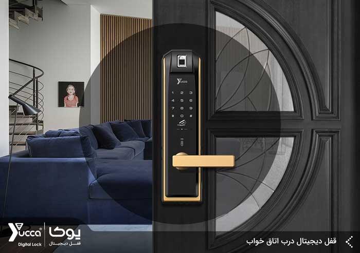 قفل دیجیتال درب اتاق خواب