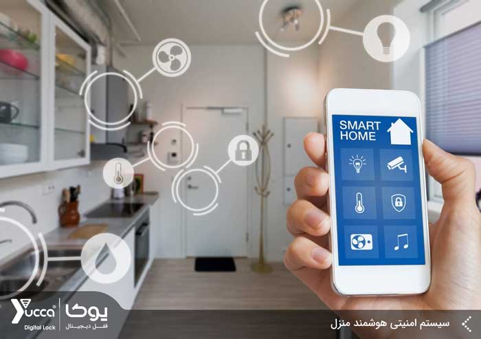 سیستم امنیتی هوشمند منزل