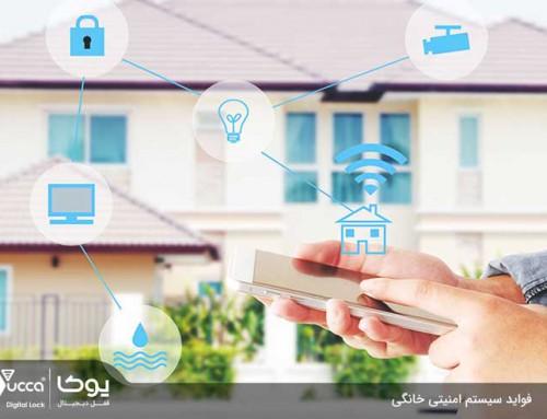 فواید سیستم امنیتی خانگی