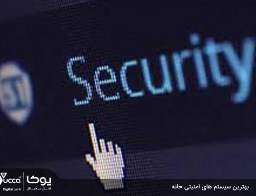 بهترین سیستم های امنیتی خانه