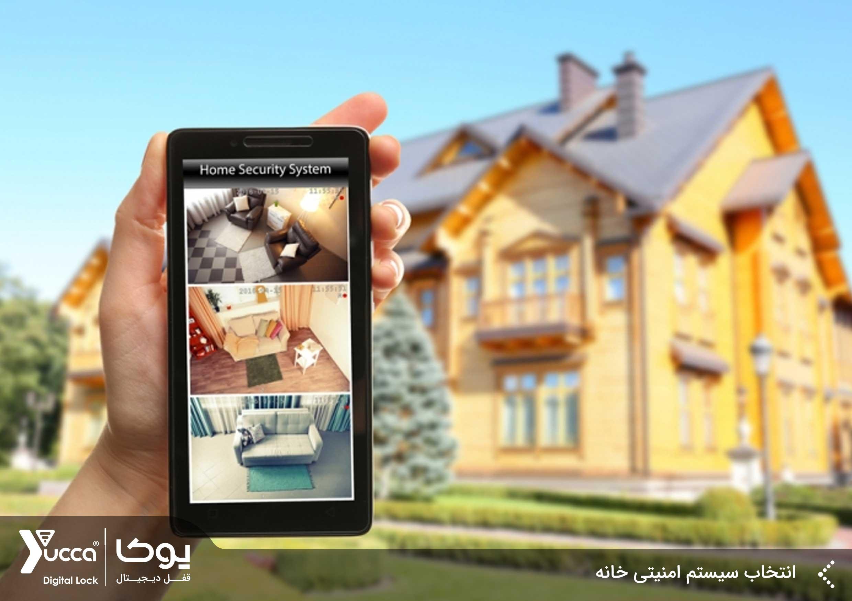 انتخاب سیستم امنیتی خانه