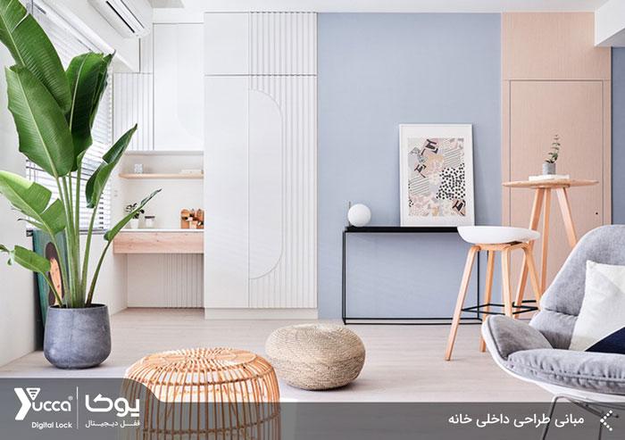 مبانی طراحی داخلی خانه
