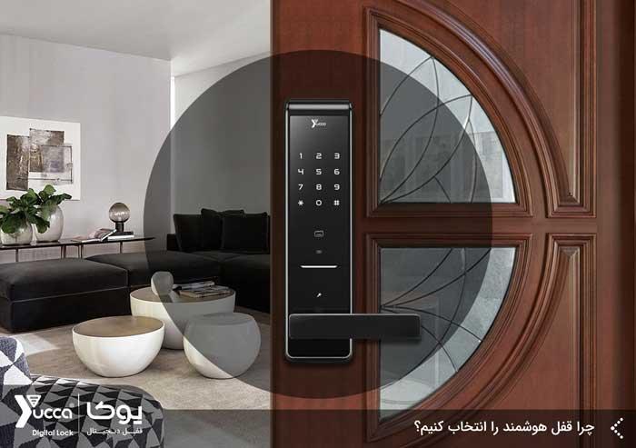 قفل درب هوشمند