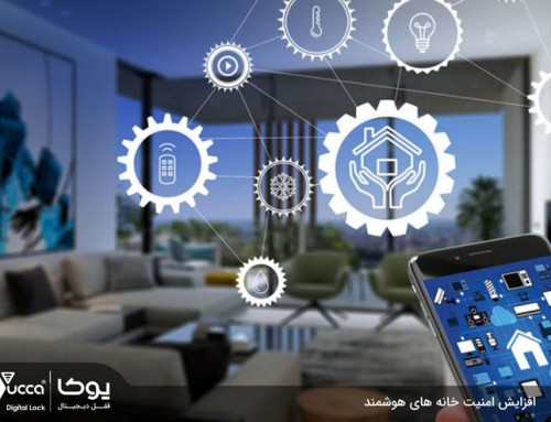 افزایش امنیت خانه های هوشمند