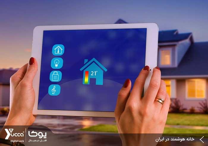 خانه هوشمند در ایران