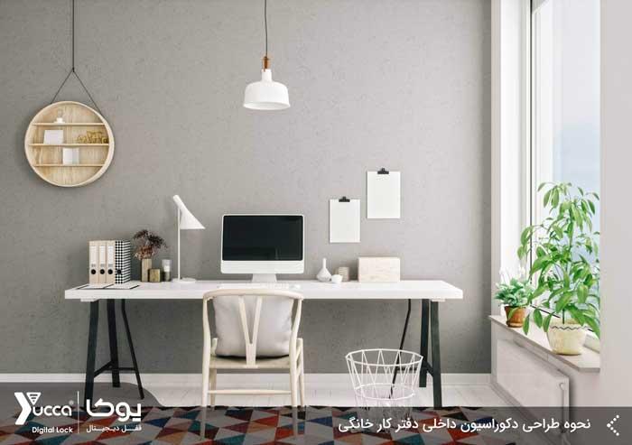 طراحی دکوراسیون داخلی دفتر کار خانگی