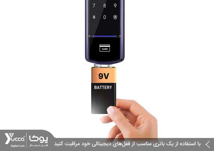باتری مناسب برای قفل دیجیتال