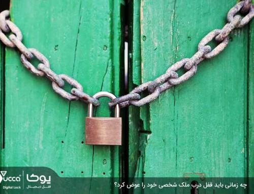 چه زمانی باید قفل درب ملک شخصی خود را عوض کرد؟
