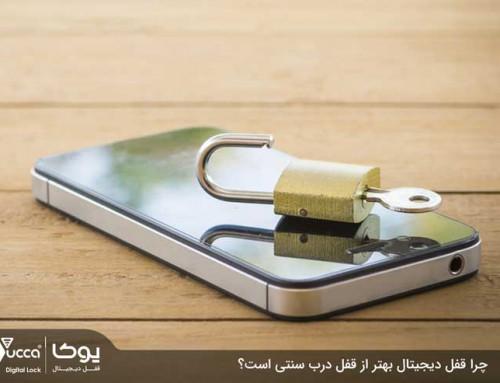 چرا قفل دیجیتال بهتر از قفل درب سنتی است؟