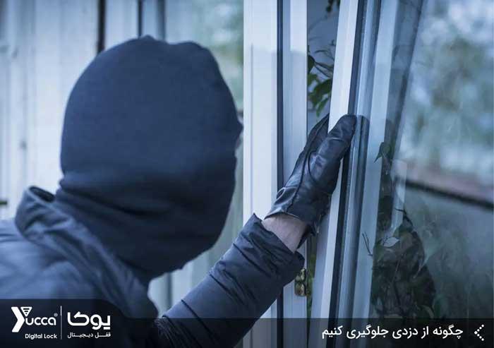 چگونه از دزدی خانه جلوگیری کنیم؟
