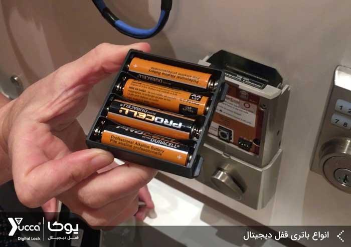 انواع باتری قفل دیجیتال