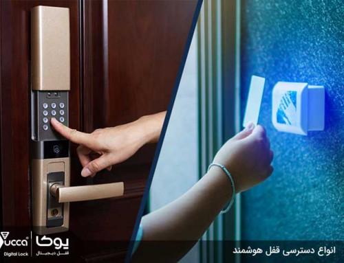 انواع دسترسی قفل هوشمند