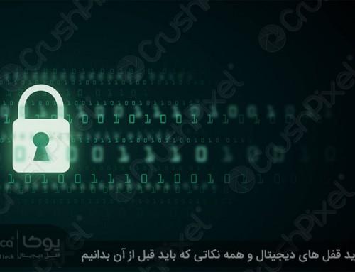 خرید قفل های دیجیتال و نکاتی که باید قبل از آن بدانید